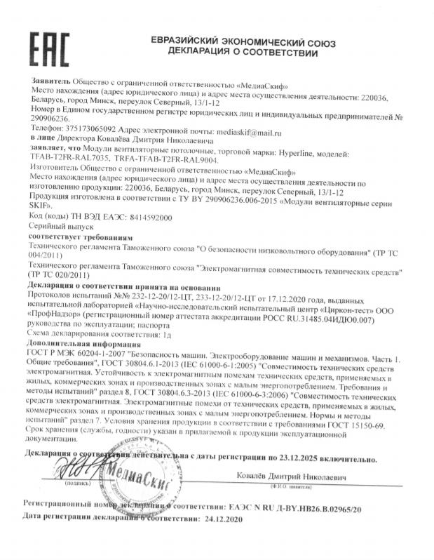 Сертификат модульного вентилятора Hyperline