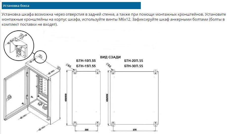 Установка бокса телефонного IP55, 100 пар (до 10 плинтов LSA-PLUS)